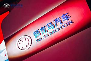 """新龙马汽车刘会英:看好轻型商用车市场,目标""""十四五""""末期完成产销10万辆"""