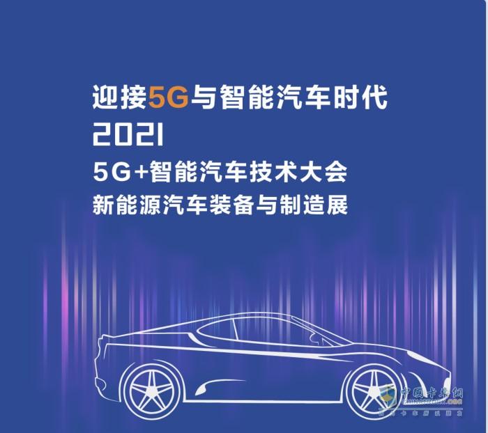 迎接5G与智能汽车时代