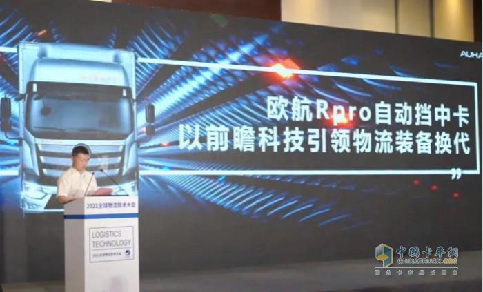 福田汽车集团副总裁、欧航欧马可事业部总裁顾德华