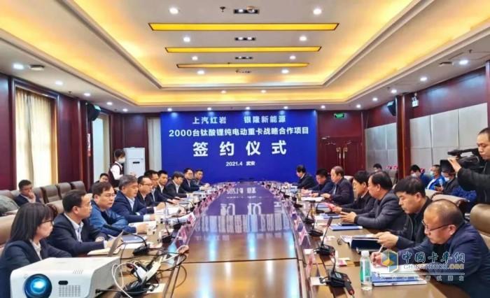上汽红岩与银隆新能源股份有限公司在河北武安市签署2000台钛酸锂纯电动重卡战略合作协议