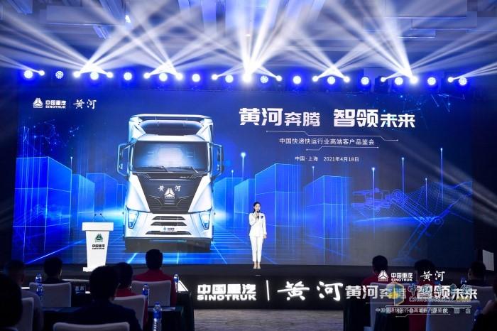 黄河奔腾,智领未来—中国快递快运行业高端客户品鉴会