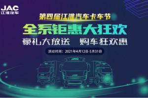 第四届江淮汽车卡车节强势来袭  超级优惠召唤你