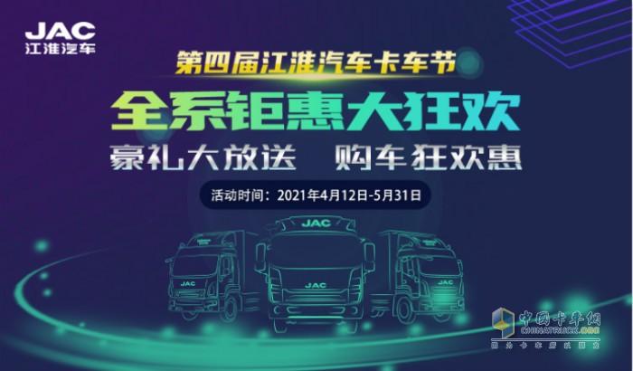 第四届江淮汽车卡车节