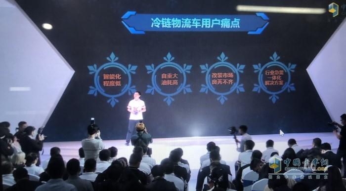 福田集团副总经理王术海讲述冷链物流车用户痛点