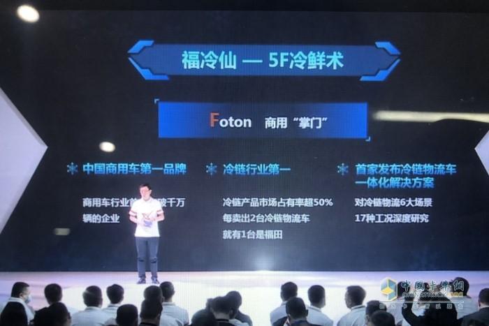 """商用""""掌门""""(Foton)"""