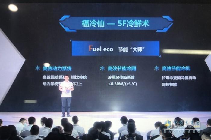"""节能""""大师""""(Fuel eco)"""