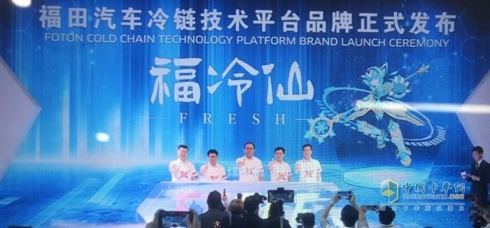 福田汽车冷链技术平台品牌—福冷仙正式发布