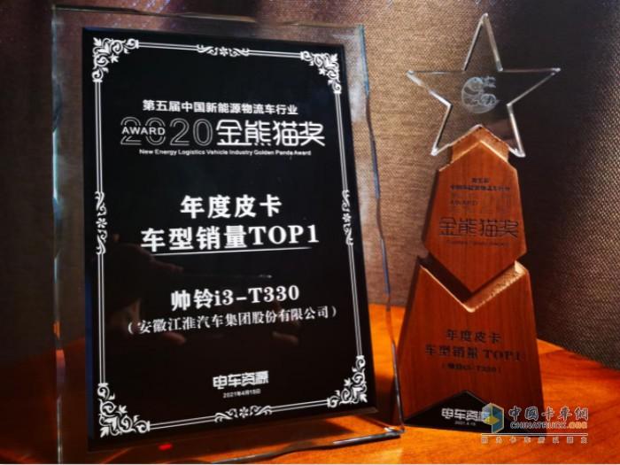 """帅铃i3-T330纯电动皮卡荣膺""""金熊猫·年度皮卡车型销量TOP1""""大奖"""