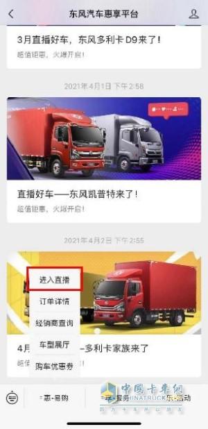 """登录微信""""东风汽车惠享平台"""",进入官方直播间参与互动"""