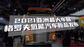 2021上海车展格罗夫氢能汽车新品发布