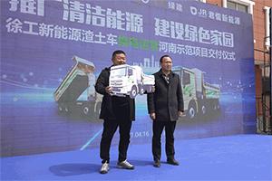 30辆!徐工新能源渣土车换电运营河南示范项目交付!