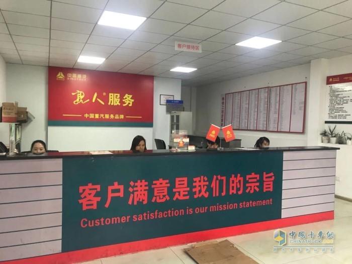 """中国重汽坚持贯彻""""客户满意是我们的宗旨""""的服务理念"""
