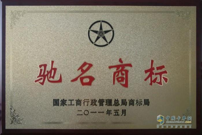 注册商标被国家工商行政管理总局认定为中国驰名商标