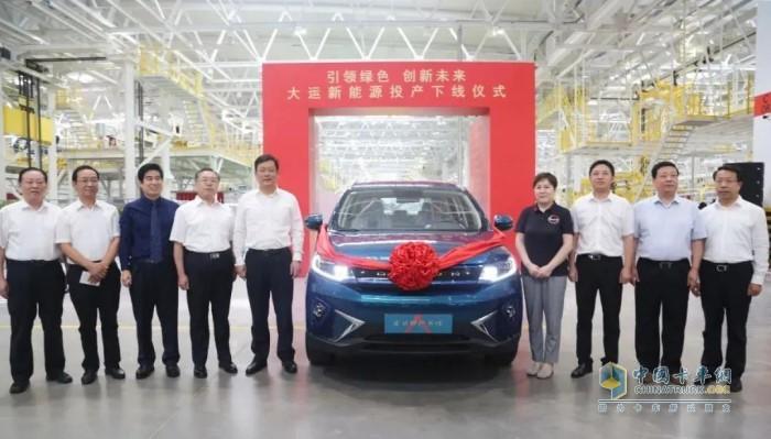 大运汽车股份有限公司新能源汽车投产下线仪式隆重举行