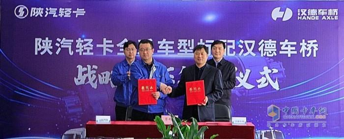 陕汽轻卡&汉德车桥战略合作签约仪式