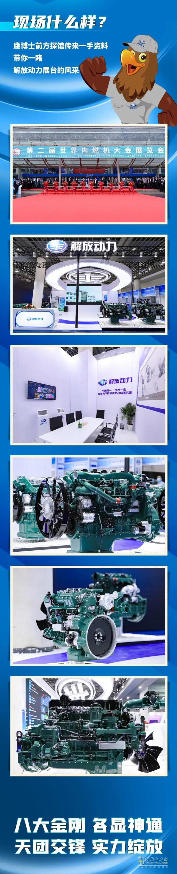 解放动力 发动机 世界内燃机大会