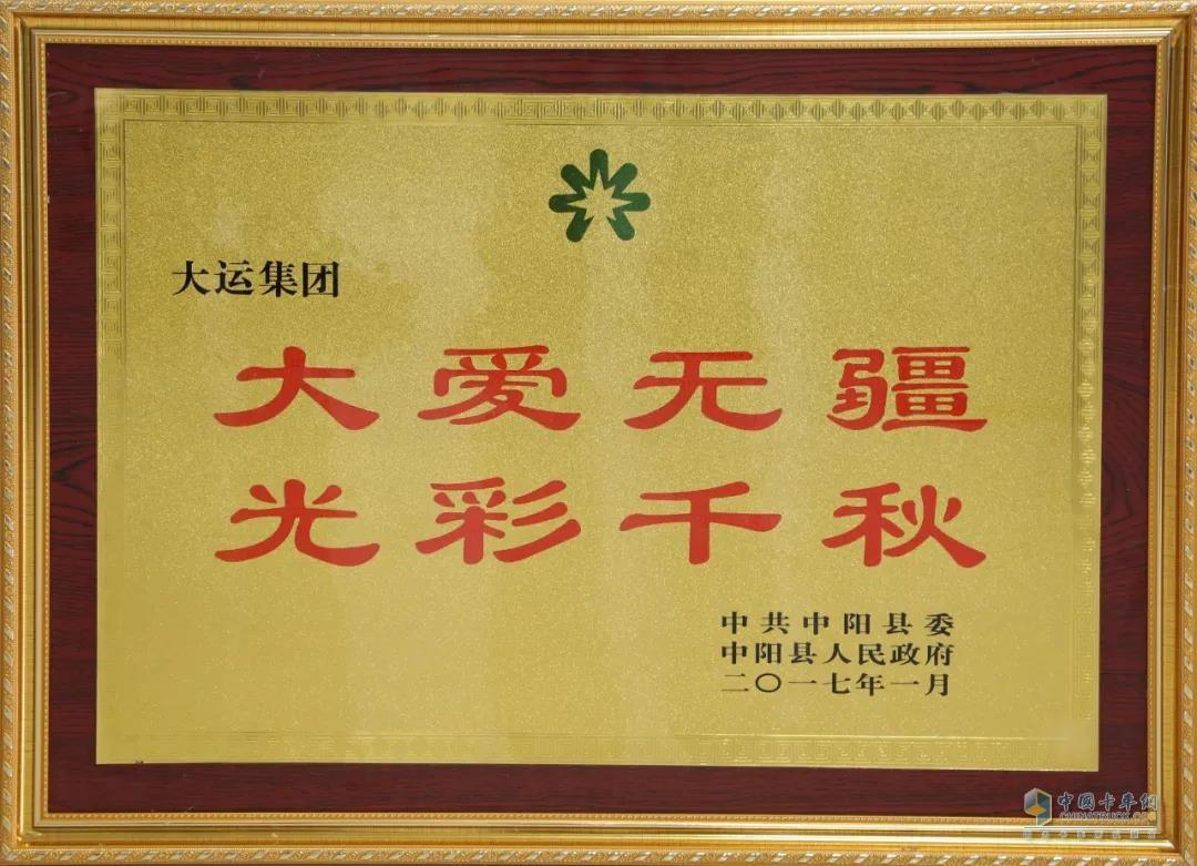 大运集团受到了社会各界的一致好评和广泛赞誉
