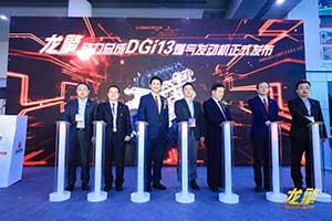 龙擎动力梦之队亮相世界内燃机展  龙擎DGi13燃气发动机发布