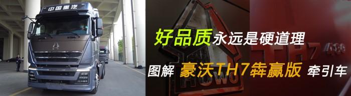 重汽豪沃TH7犇赢版