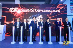 致力于自主动力研发制造 龙擎DGi13闪耀第二届内燃机大会