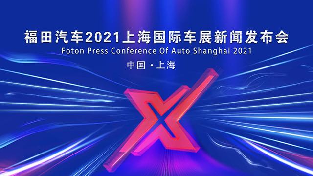 [直播回顾]福田汽车上2021上海国际车展新闻发布会