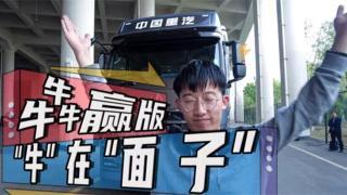"""最牛""""出街潮品"""" 豪沃TH7犇赢版不仅有颜更""""彪悍"""""""
