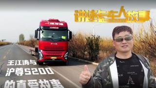 王江涛与沪尊S200的真爱故事
