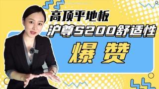 高顶平地板 王江涛认为沪尊S200舒适性不止这一点