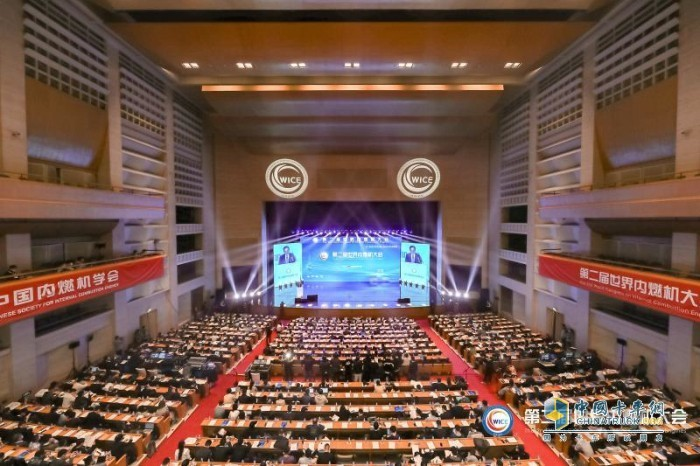 第二届世界内燃机大会