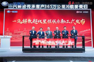 55周年纪念版J6荣归长春,绽解放风华
