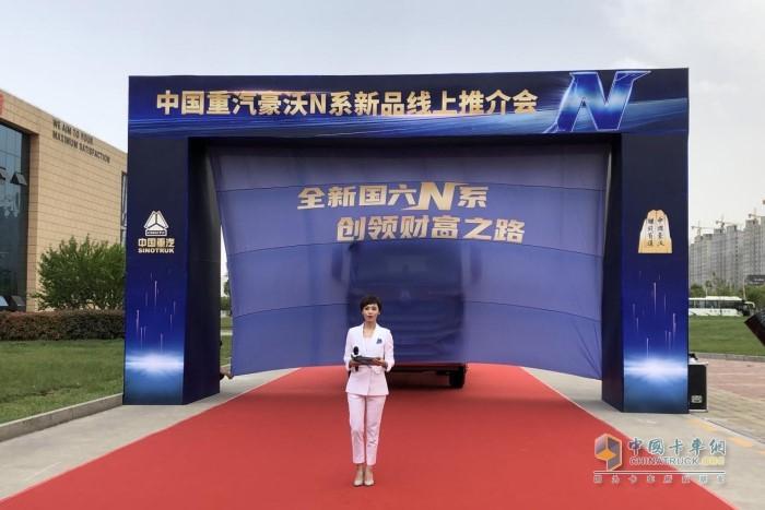 中国重汽豪沃N系新品线上推介会