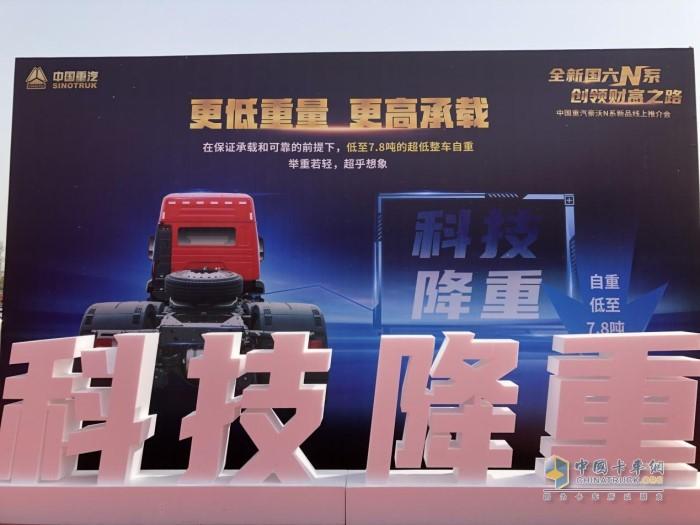 重汽豪沃N系新品整车的自重仅有7.8吨