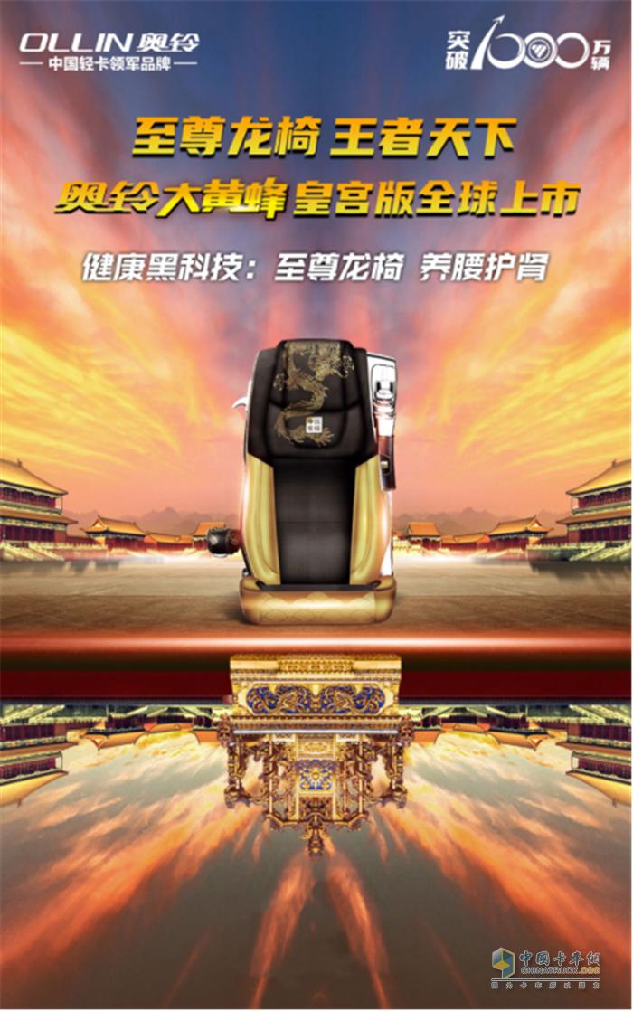 福田奥铃  大黄蜂皇宫版