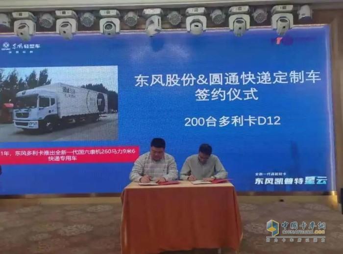 圆通快递现场签订首批200台购车协议