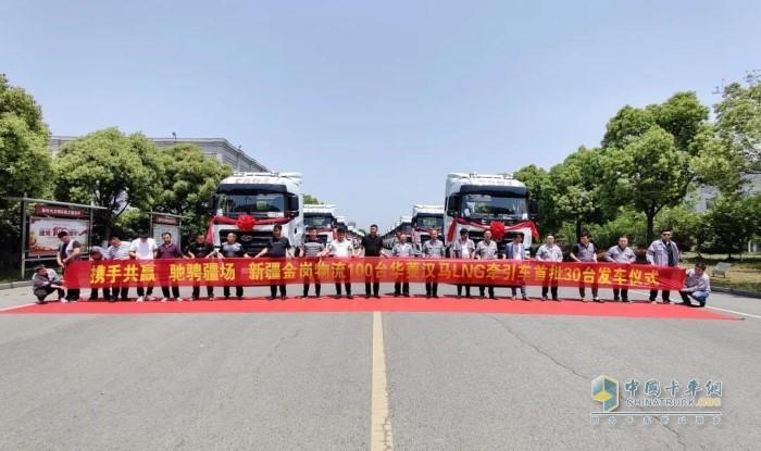 新疆金岗物流百台华菱汉马H9 LNG牵引车首批30台发车仪式