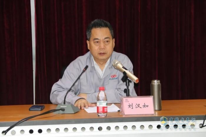 集团公司党委书记、总经理刘汉如对大会受表彰的团体及个人表示祝贺