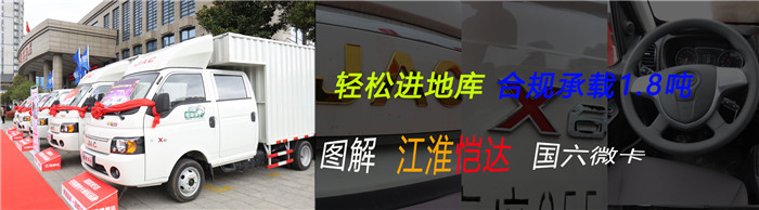 [静态评测]轻松进地库 合规承载1.8吨 江淮恺达X6评测