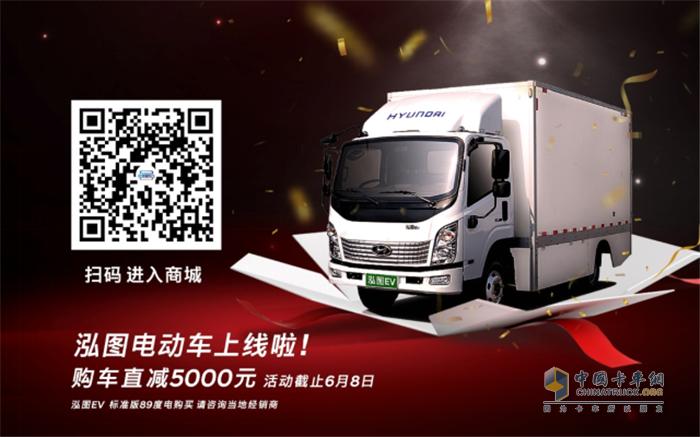 现代商用车  泓图EV  电动载货车