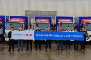 首批远程E200新能源轻卡交付 吉利商用车与日日顺物流实现战略共赢