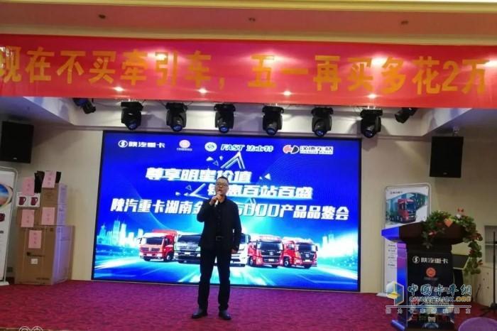 陕重汽销售公司湖南区域总经理贾玮光作会议致辞