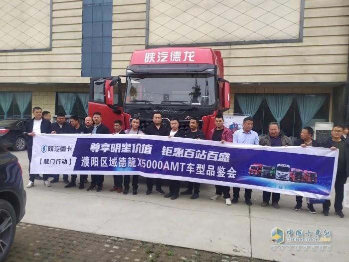濮阳区域德龙X5000AMT车型品鉴会