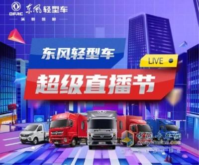 东风轻型车超级直播节