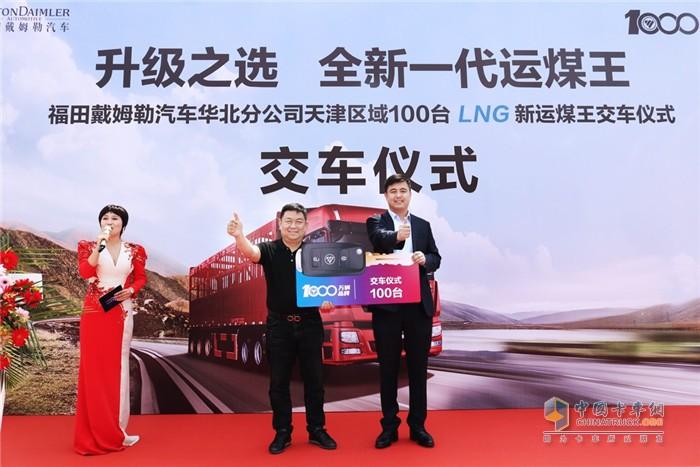 100台LNG新运煤王批量交付客户