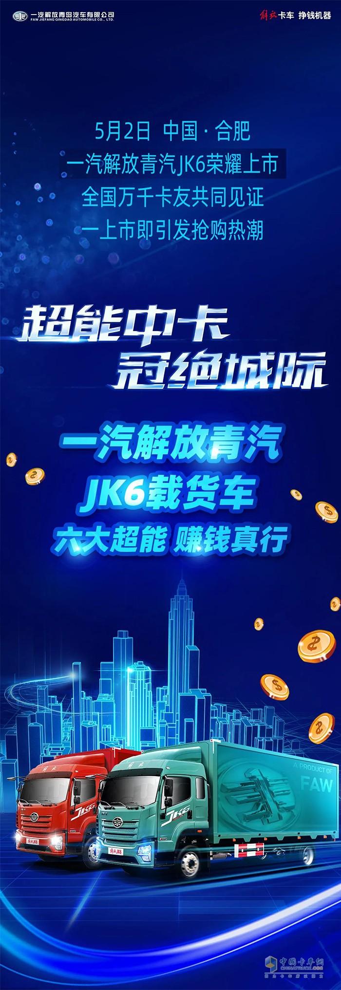 一汽解放青汽JK6载货车