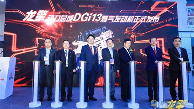 龙擎动力梦之队又添加新成员  龙擎DGi13燃气机第二届内燃机展发布