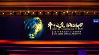 牛斗之曼,始于京华!2021曼恩全新一代TGX全国路演于北京再启新程