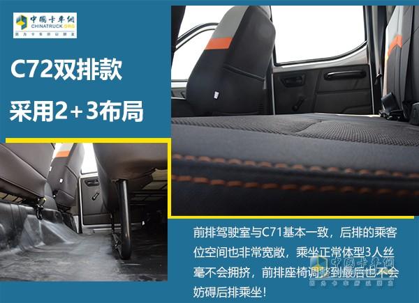东风小康 C71 C72