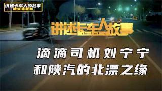 滴滴司机刘宁宁与陕汽德龙K3000的北漂之旅