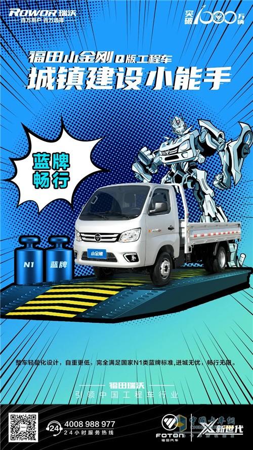 福田瑞沃工程车