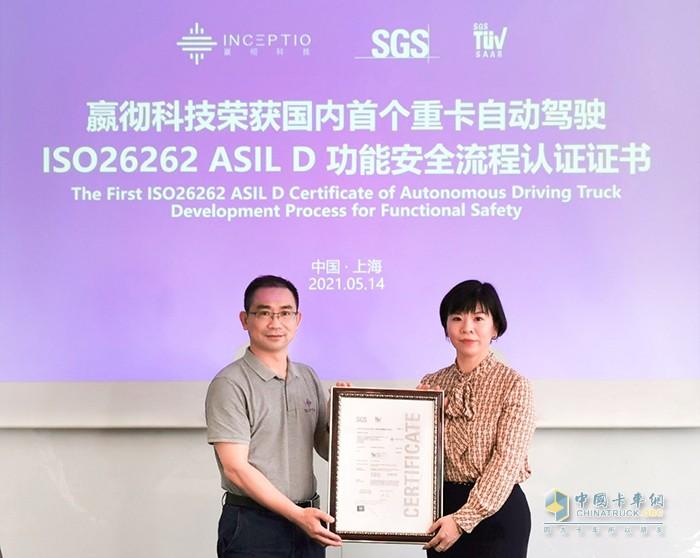 SGS全球功能安全技术中心向嬴彻科技颁发了国内首个重卡自动驾驶ISO26262 ASIL D功能安全流程认证证书